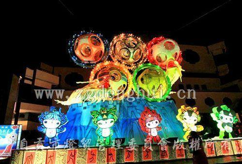 The 14th Zigong International Dinosaur Lantern Festival